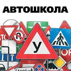 Автошколы Илека