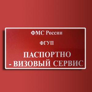 Паспортно-визовые службы Илека